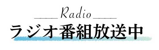 ラジオ番組放送中