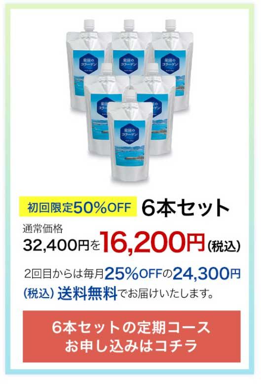 前田のコラーゲン 300ml入り 6本【定期価格25%OFF】