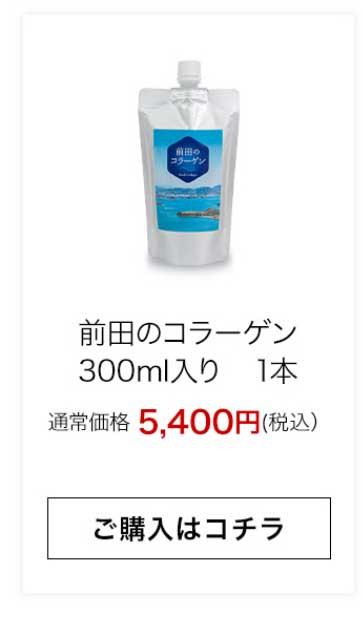前田のコラーゲン 300ml入り 1本【通常価格】