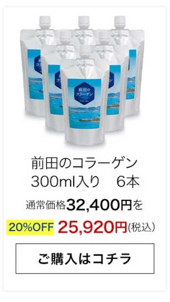 前田のコラーゲン 300ml入り 6本【20%OFF】