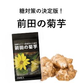 糖対策の決定版!前田の菊芋