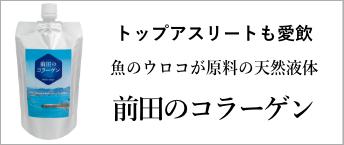 前田のコラーゲン